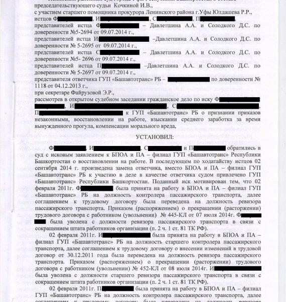 Трудовой спор- Дело Башавтотрас