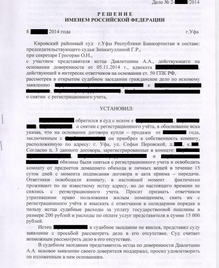 Жилищные споры - Дело о снятии граждан с регистрационного учета после продажи квартиры