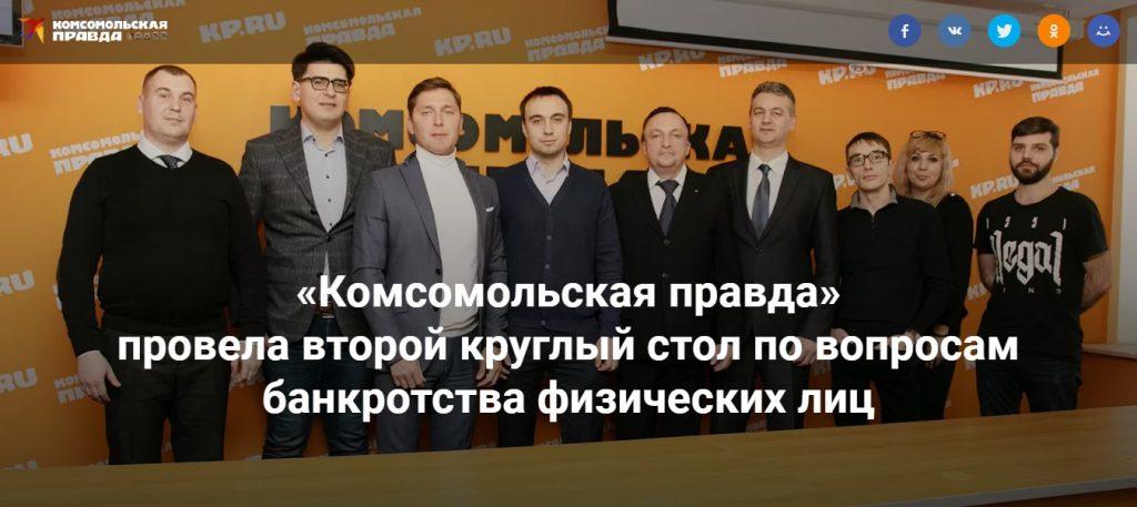 СМИ О НАС_комсомолка